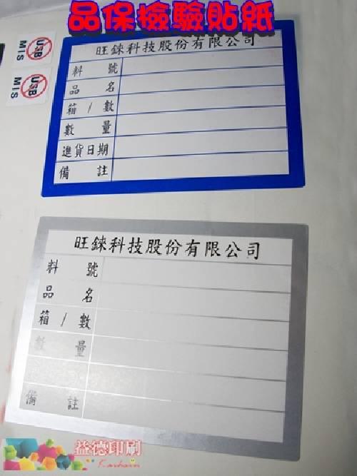 品保料號標籤貼紙